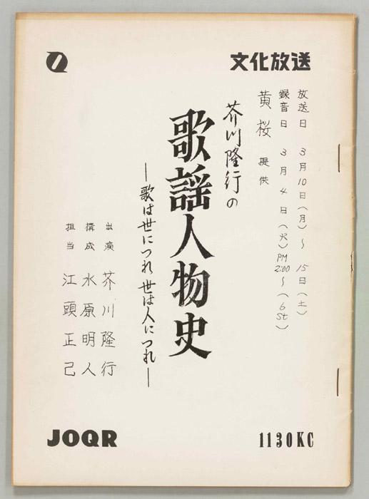 芥川隆行の歌謡人物史|JACC®サーチ - Japan Content Catalog -